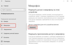 Проверка микрофона в Windows 10