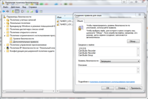 Варианты запуска Локальной политики безопасности в Windows 7