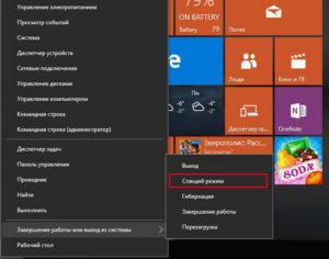 Включение спящего режима в Windows 7
