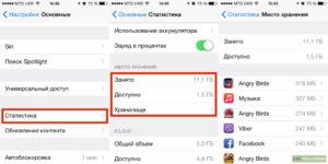 Как узнать размер памяти на iPhone