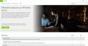 Обновление Windows 10 Home до версии Pro