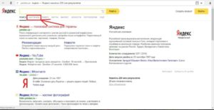 Скачиваем изображения с Яндекс.Картинок