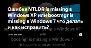 Исправляем ошибку «NTLDR is missing» в ОС Windows 7