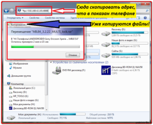 Как передать файлы с компьютера на компьютер