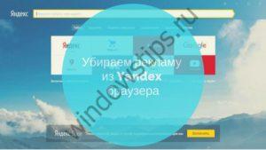 Как навсегда убрать рекламу в Яндекс.Браузере?