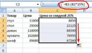 Программа Microsoft Excel: прибавление процента к числу