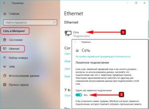 Настройка лимитных подключений в Windows 10