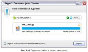Где хранятся файлы, переданные через Skype?