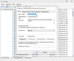 Удаление служб в Windows 7