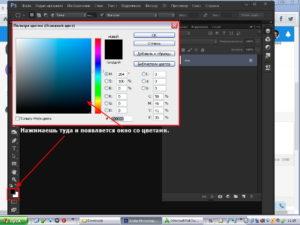 Как изменить цвет текста в Фотошопе