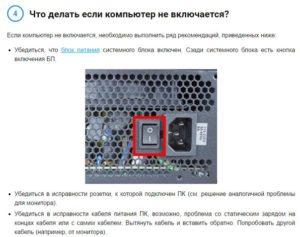Почему при включении компьютера не включается монитор