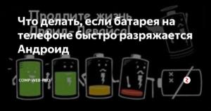 Решение проблемы с  быстрым разрядом батареи на Android