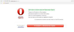 Обновление браузера Opera: проблемы и их решения