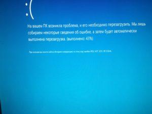 Исправляем ошибку IRQL_NOT_LESS_OR_EQUAL в Windows 7