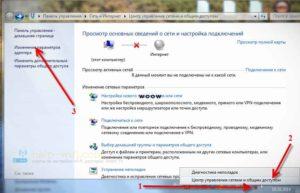 Как включить Wi-Fi на Windows 7