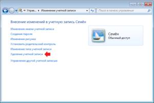 Удаление учетных записей в Windows 7