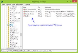 Добавление программы в автозагрузку на компьютере с ОС Windows