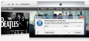 Как авторизировать компьютер в iTunes