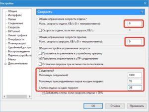 Настройка uTorrent на максимальную скорость