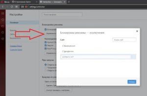 Блокировка сайтов в браузере Opera