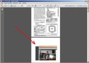 Удаляем страницу из PDF-файла
