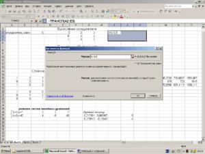 Вычисление обратной матрицы в Microsoft Excel