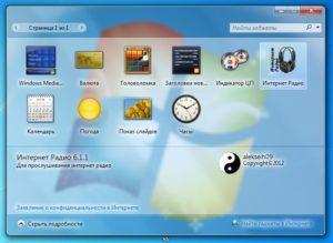 Гаджеты для проигрывания радио на Windows 7