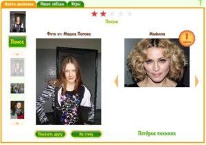 Как найти двойника по фото онлайн