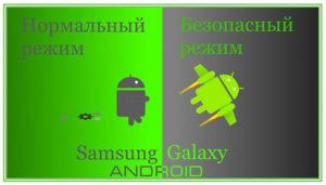 Отключаем режим безопасности на Samsung