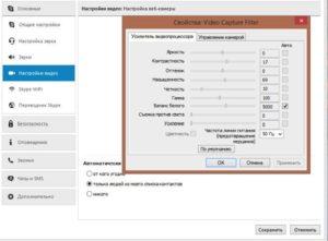 Настройка веб-камеры на ноутбуке с Windows 7