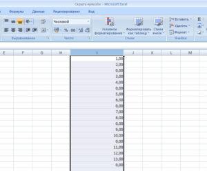 Отображение скрытых ячеек в Microsoft Excel