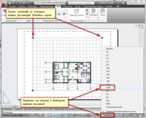Как создать лист в AutoCAD
