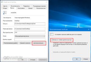Как создать файл .BAT в Windows 7
