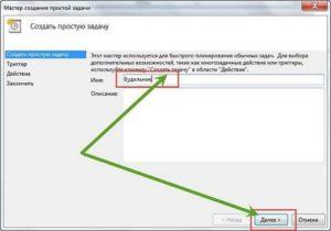 Установка будильника на ПК с Windows 7