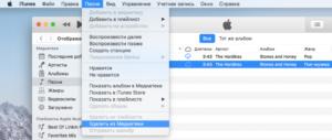 Как очистить медиатеку iTunes