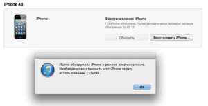 Как восстановить iPhone, iPad или iPod через iTunes