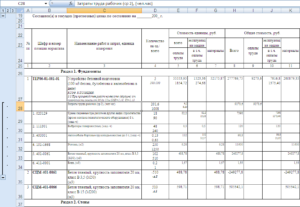 Составление сметы в Microsoft Excel