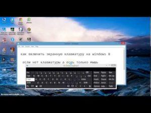 Запускаем клавиатуру на ПК с Windows