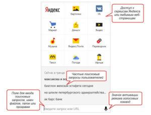 Голосовой поиск в Яндекс.Браузере