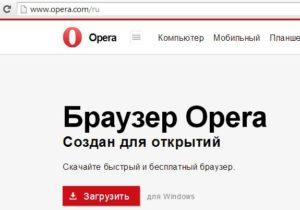 Переустановка браузера Opera без потери данных