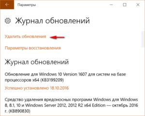 Удаление обновлений в Windows 10