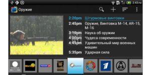Приложения для просмотра ТВ на Android