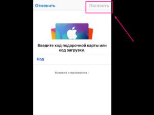 Как привязать или отвязать карту от iPhone