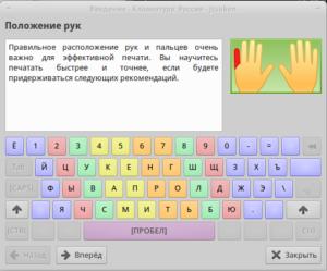 Онлайн-сервисы для обучения быстрой печати