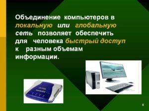 Объединяем два компьютера в локальную сеть