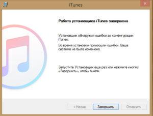 Способы устранения ошибки 11 в программе iTunes
