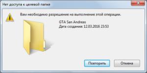 Решаем проблему доступа к целевой папке в Windows 10