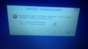 Как устранить ошибку LiveUpdate.exe