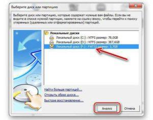Как спасти файлы, если флешка не открывается и просит отформатировать