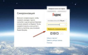 Переустановка Яндекс.Браузера с сохранением закладок
